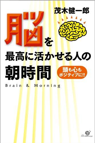 脳を最高に活かせる人の朝時間の詳細を見る