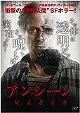 アンシーン/見えざる者[DVD]