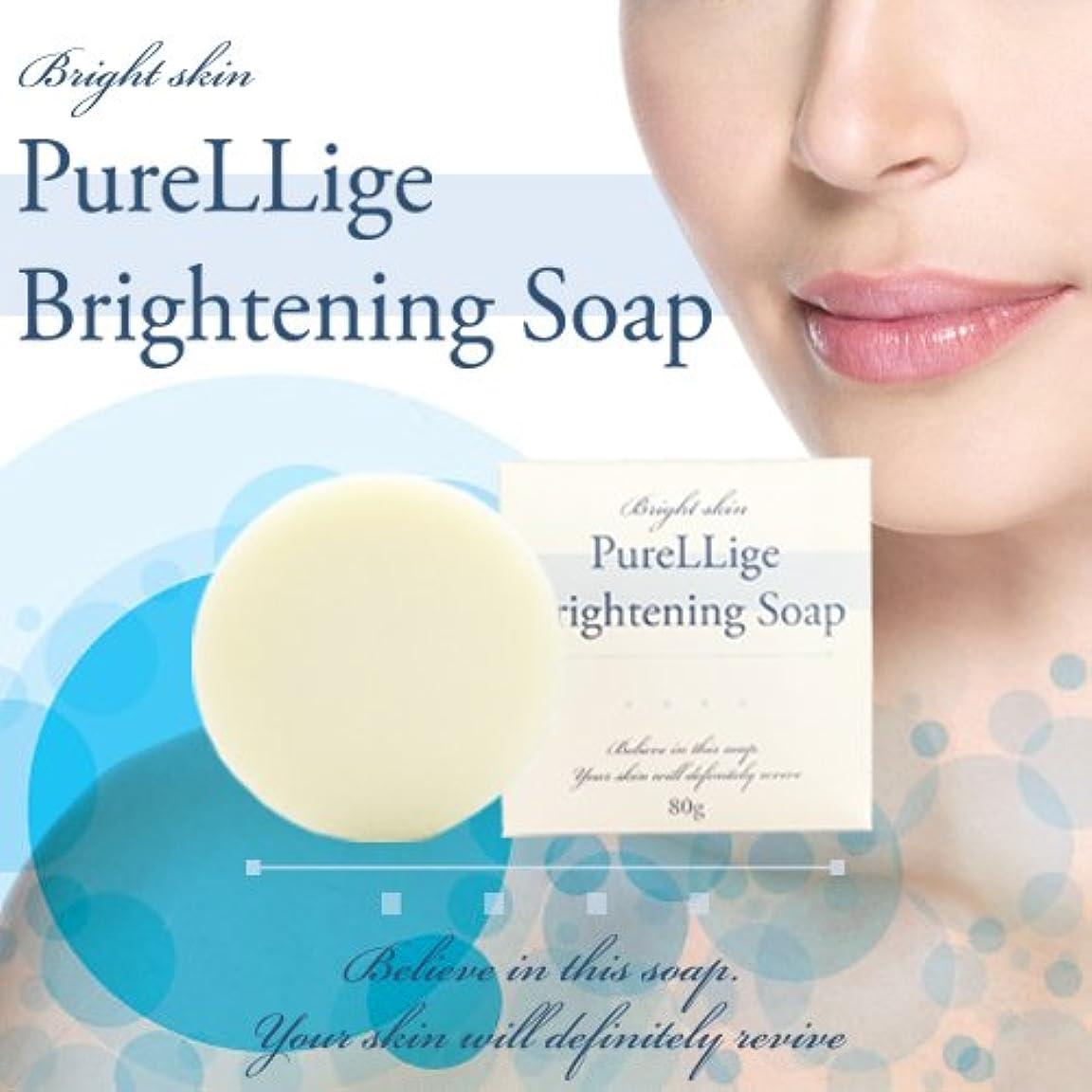 控えるシリング弾力性のあるピュアリージェ ブライトニングソープ 石鹸 石けん 洗顔