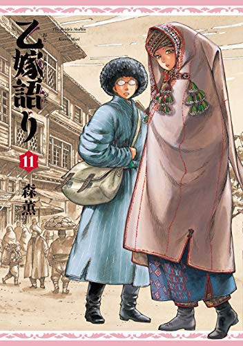 乙嫁語り 11巻 (ハルタコミックス)の詳細を見る