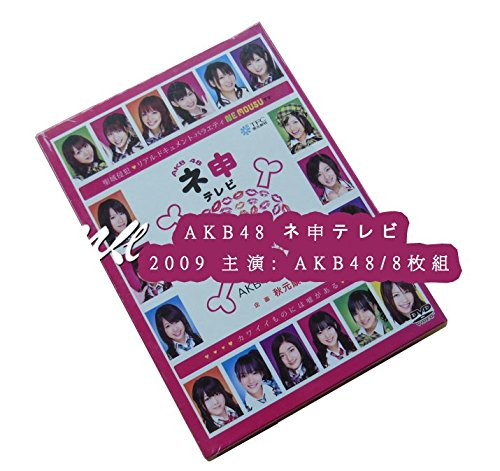 AKB48 ネ申テレビ 2009 主演: AKB48
