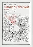 幸福の形式に関する試論:倫理学研究 (叢書・ウニベルシタス)