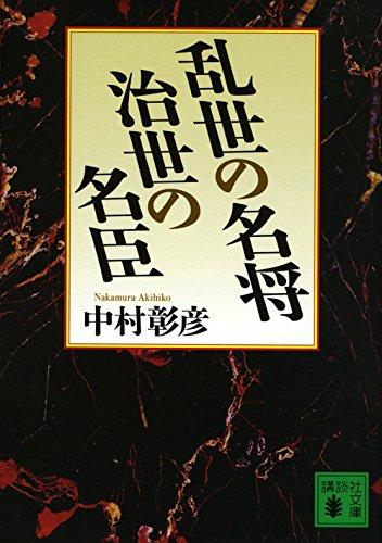 乱世の名将 治世の名臣 (講談社文庫)の詳細を見る