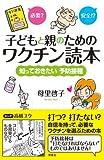 子どもと親のためのワクチン読本 知っておきたい予防接種 画像