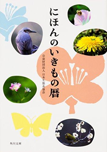 にほんのいきもの暦 (角川文庫)の詳細を見る