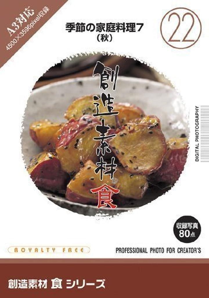 創造素材 食(22) 季節の家庭料理7(秋)