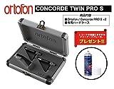 ORTOFON(オルトフォン) / CONCORDE TWIN PRO S【お得で嬉しいケース付2本セット!レコードを守るクリーナースプレー付!】《国内正規品》