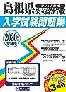 島根県公立高等学校過去入試問題集2020年春受験用