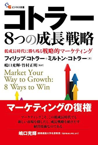 コトラー8つの成長戦略 低成長時代に勝ち残る戦略的マーケティングの書影