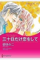 三十日だけ恋をして【あとがき付き】 ルールは不要 (ハーレクインコミックス) Kindle版