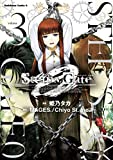 STEINS;GATE 0 (3) (角川コミックス・エース)