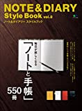 NOTE&DIARY Style Book(ノートアンドダイアリースタイルブック) Vol.2[雑誌]