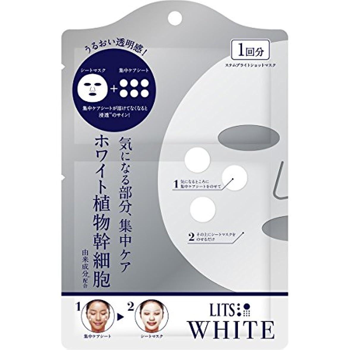 王位方言湿度リッツ ホワイト ステム ブライトショット フェイスマスク 1回分