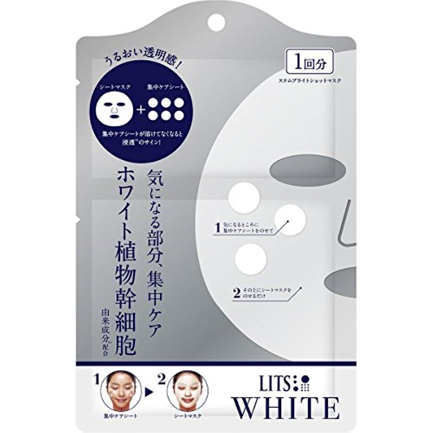 スペインカイウス溢れんばかりのリッツ ホワイト ステム ブライトショット フェイスマスク 1回分