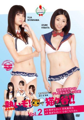 熱いぞ!猫ヶ谷!!Vol.2 [DVD]