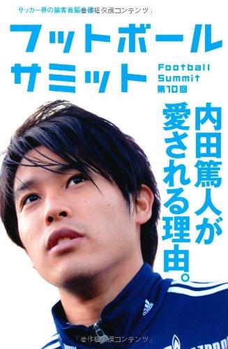 フットボールサミット第10回 内田篤人が愛される理由。の詳細を見る
