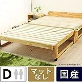 すのこにひのきを使った 木製折りたたみダブルベッド  ミドルタイプ ※商品はベッドのみです