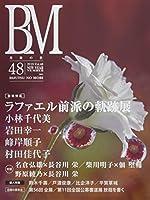 美術の杜 VOL.48―BM ラファエル前派の軌跡展