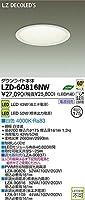 DAIKO ダウンライト LZ4 モジュールタイプ CDM-TP70W相当 埋込穴φ175mm 配光角60° 制御レンズ付 電源別売 白色タイプ ホワイト LZD-60816NW