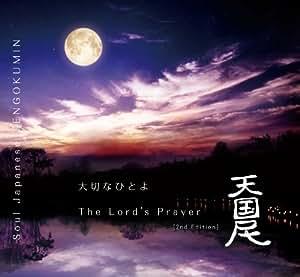 大切なひとよ/The Lord's Prayer -2nd Edition-