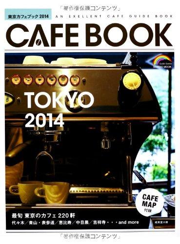 東京カフェブック 2014 (SEIBIDO MOOK)の詳細を見る