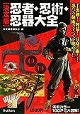 忍者・忍術・忍器大全 / 歴史群像編集部 のシリーズ情報を見る