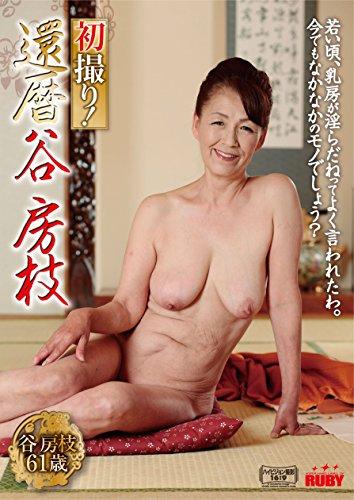 初撮り!還暦 谷房枝(NYKD-51) [DVD]