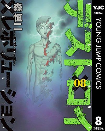 デストロイ アンド レボリューション 8 (ヤングジャンプコミックスDIGITAL)