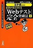 必勝・就職試験! 【玉手箱対策用】8割が落とされる「Webテスト」完全突破法【1】 2010年度版