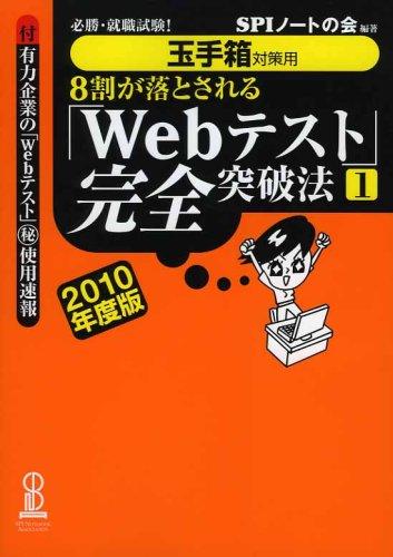 必勝・就職試験! 【玉手箱対策用】8割が落とされる「Webテスト」完全突破法【1】 2010年度版の詳細を見る