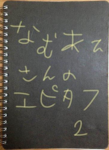 なむあひさんのエピタフ2 (隙間社電書)