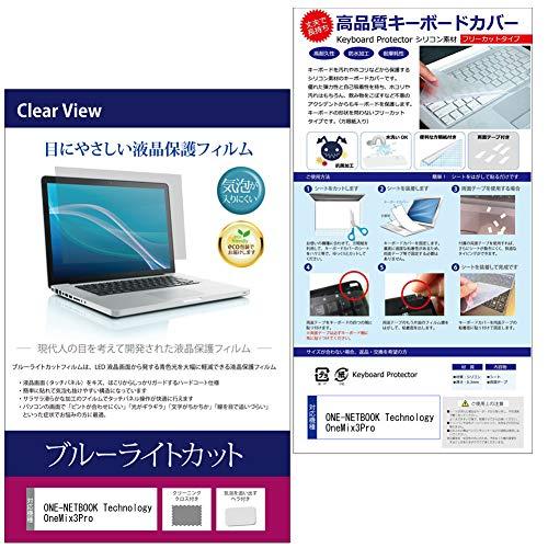 メディアカバーマーケット ONE-NETBOOK Technology OneMix3Pro [8.4インチ(2560x1600)] 機種で使える【シリコンキーボードカバー フリーカットタイプ と ブルーライトカット光沢液晶保護フィルム のセット】