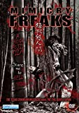 Mimicry Freaks [DVD]