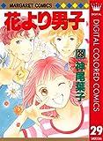 花より男子 カラー版 29 (マーガレットコミックスDIGITAL)