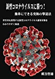 Win the new coronavirus! The ultimate repulsion method that can be easily done: An easy-to-understand explanation of the new coronavirus infection measures recommended by the Ministry of Health, Labor and Welfare
