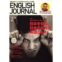 ENGLISH JOURNAL (イングリッシュジャーナル) 2007年 02月号 [雑誌]