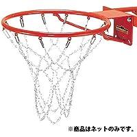 ダンノ(DANNO) バスケット ゴールネット(スチール)