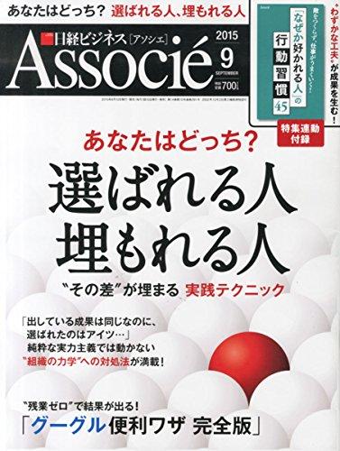 日経ビジネスアソシエ2015年9月号の詳細を見る