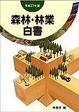 平成27年版 森林・林業白書 [大型本]