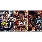 蟻の王 コミック 1-3巻セット (少年チャンピオン・コミックス)