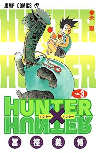 HUNTER×HUNTER NO.3