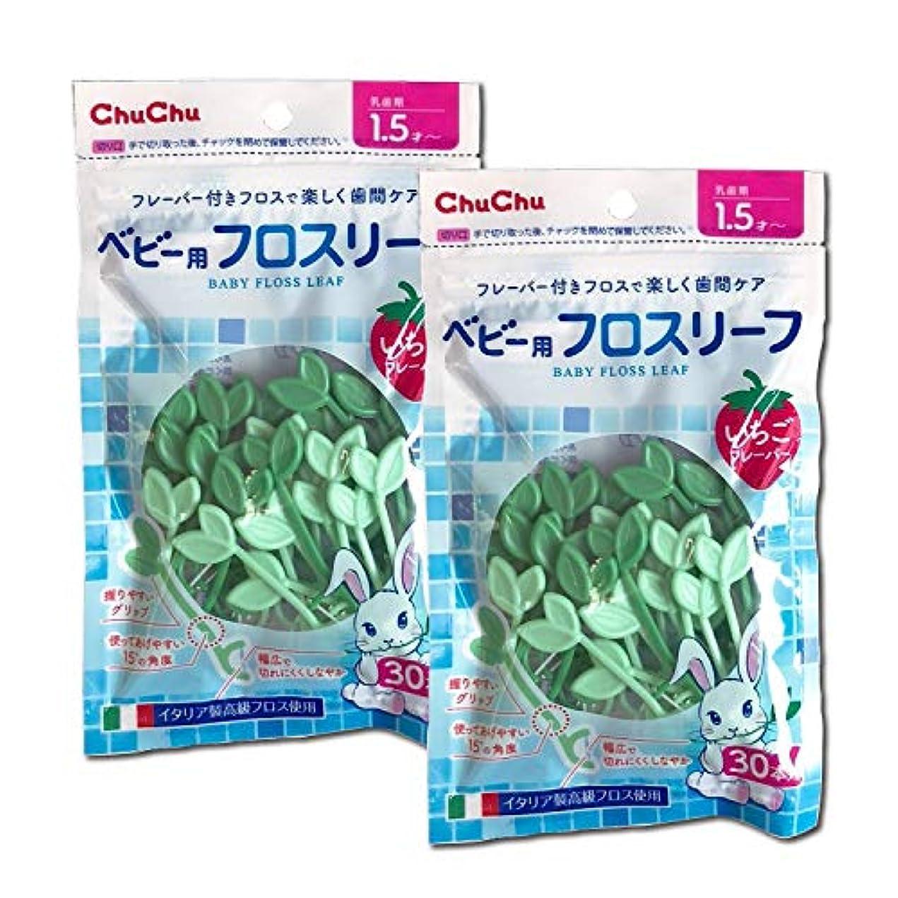 【Amazon.co.jp限定】 チュチュベビー フロスリーフ 2個パック 2個