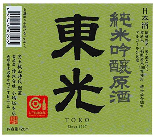 東光『純米吟醸原酒』