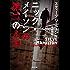 ニック・メイソンの第二の人生 (角川文庫)