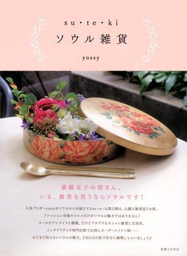 su・te・ki ソウル雑貨の詳細を見る