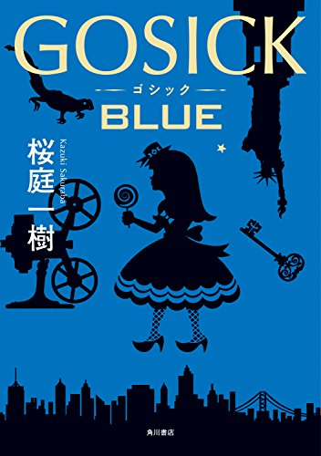 GOSICK BLUE GOSICK グレイウルフ探偵社編 (角川書店単行本)の詳細を見る