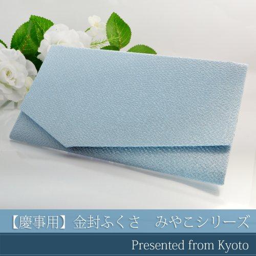 [해외]교토 후쿠 김 봉 후쿠 보자기 (보자기) 하늘색 가로 12cm × 세로 20cm 경사 (축하) 용입니다. /Kyoto Fukusa Kinzakura Crepe (Creamy) Light blue weft 12 cm × Fresh 20 cm It is for Keio (celebration).