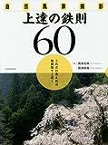 自然風景撮影 上達の鉄則60 (玄光社MOOK)