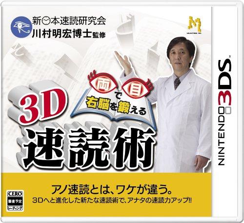 3D 両目で右脳を鍛える 速読術 - 3DS