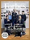 ForbesJapan (フォーブスジャパン) 2015年 06月号 [雑誌]